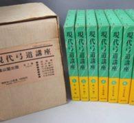 【古本・古書買取】現代弓道講座 買取しました。