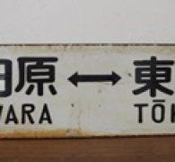 【昭和レトロ】ホーローサボ 小田原-東京買取しました。