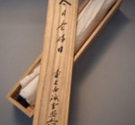 【茶道具】藤井誡堂筆 掛軸「今日是好日」買取しました。